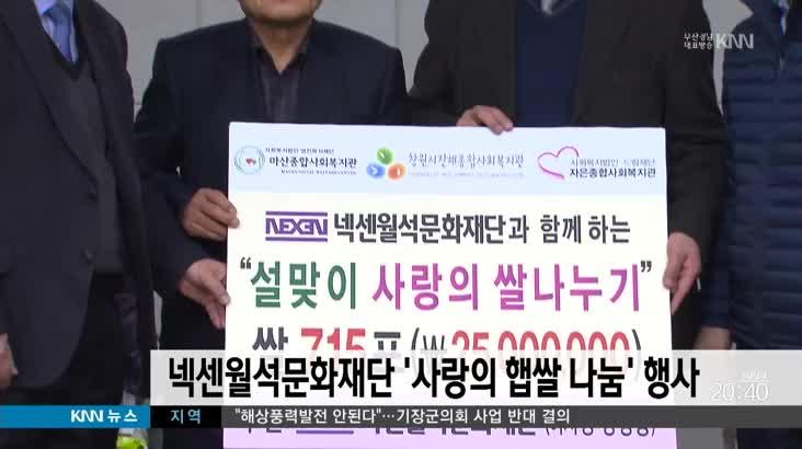 넥센월석문화재단, '사랑의 쌀' 전달