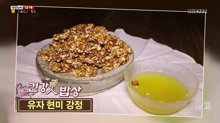 (01/24 방영) 건강人밥상 – 설 간식 유자 현미 강정, 부산을 강타한 전국 유명 맛집들
