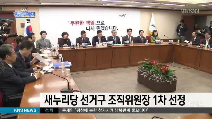 새누리당 선거구 조직위원장 1차 선정