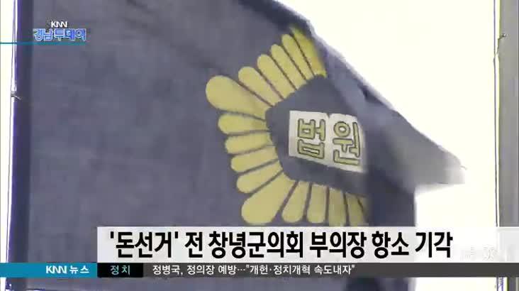 '돈선거' 전 창녕군의회 부의장 항소 기각
