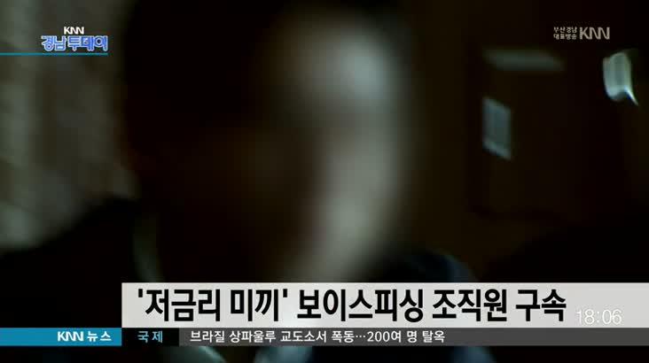 '저금리 미끼' 보이스피싱 조직원 구속