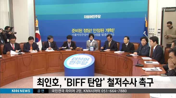 최인호, 부산국제영화제 탄압 철저수사 촉구
