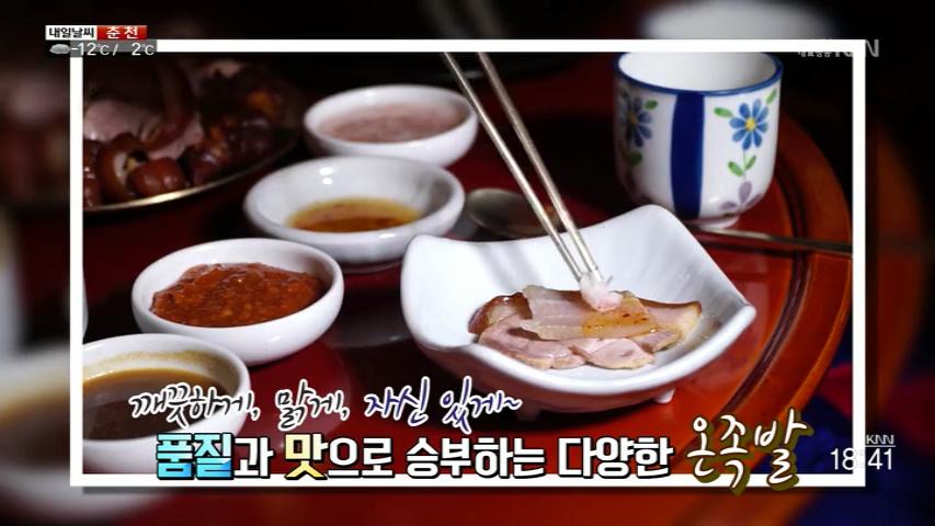 (01/25 방영) 전수진의 진수성찬 – 족발의 재발견 골라먹는 온족발, 명품맛집 – 건강을 한 그릇에 담았다 정통 돼지국밥