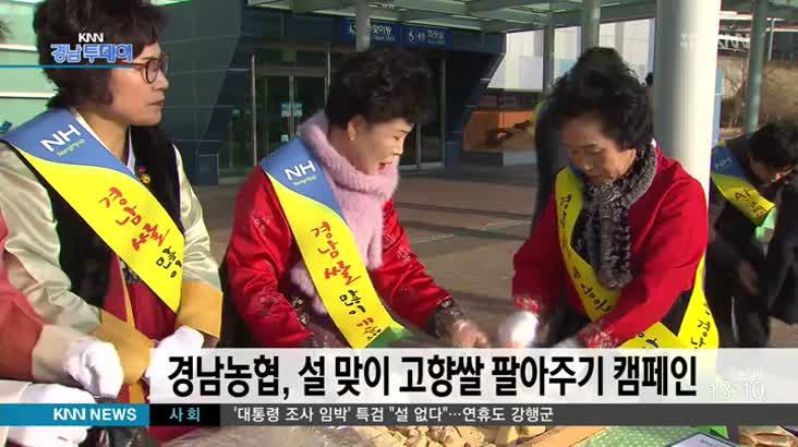 경남농협, 설 맞이 고향쌀 팔아주기 캠페인