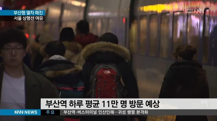 설 연휴 시작, 부산역 표정