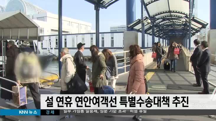 설 연휴 연안여객선 특별수송대책 추진