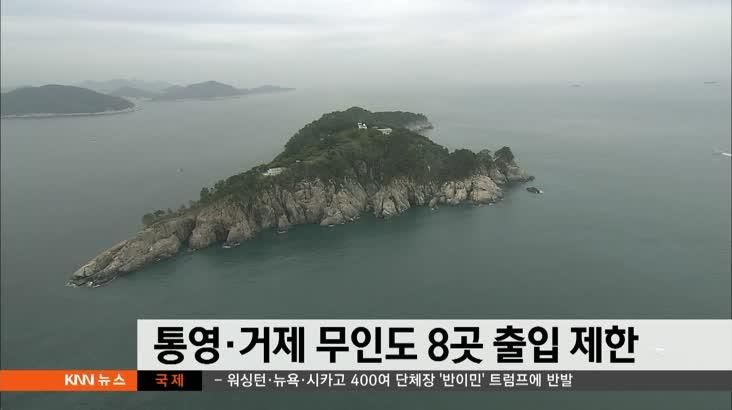 통영*거제 무인도 8곳 출입금지