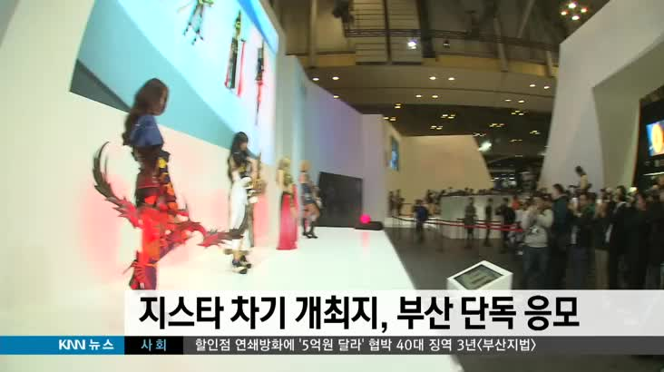 지스타 차기 개최지, 부산 단독 응모