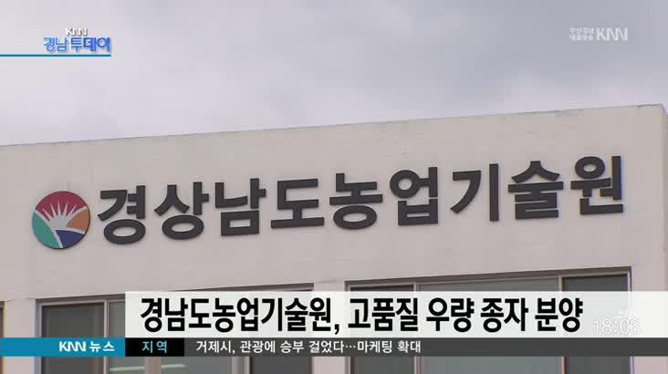 경남도농업기술원,고품질 우량 종자 분양