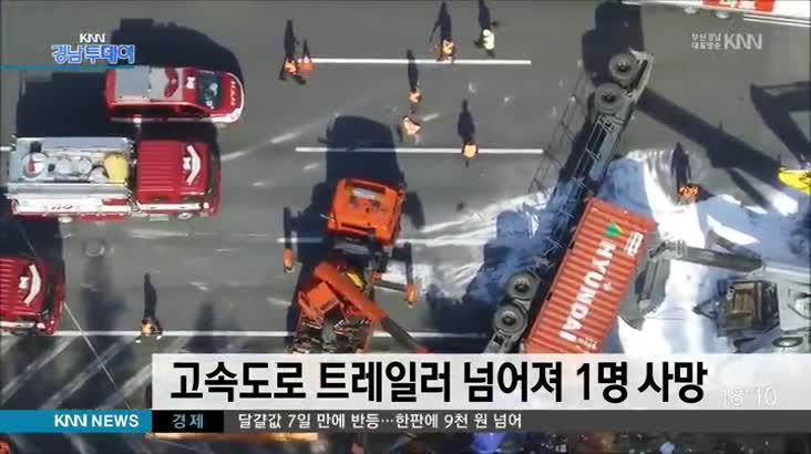 고속도로 트레일러 넘어져, 1명 사망