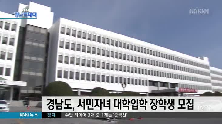 경남도, 서민자녀 대학입학 장학생 모집