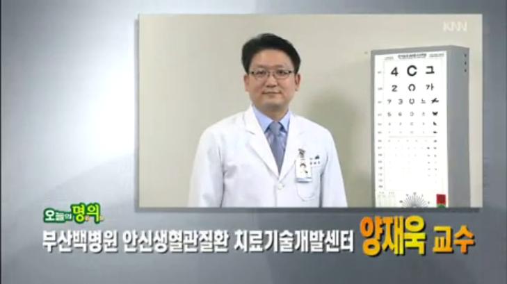 (04/13 방영) 실명을 부르는 안 신생혈관 (부산백병원 안신생혈관센터 양재욱 교수)