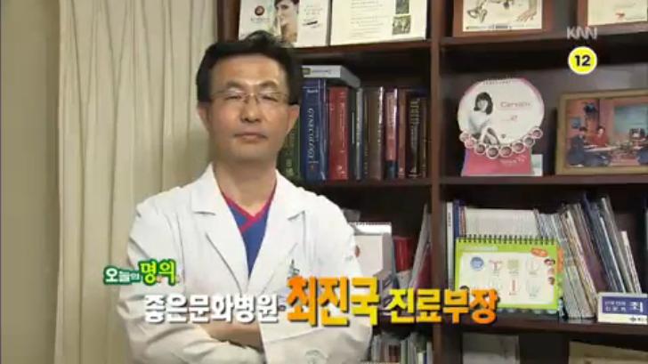 (04/20 방영) 여성을 위협하는 자궁근종 (좋은문화병원 최진국 진료부장)