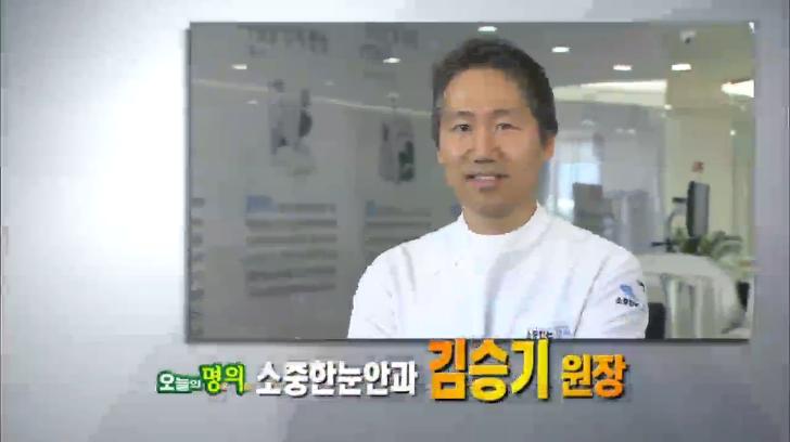 (05/18 방영) 시력교정 (소중한눈안과 / 김승기 원장)