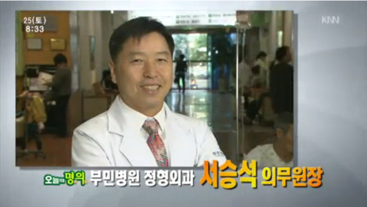 (05/25 방영) 퇴행성관절염(부민병원 / 서승석 의무원장)
