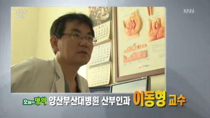 (06/01 방영) 고위험임신 (이동형 교수 / 양산부산대병원 산부인과)