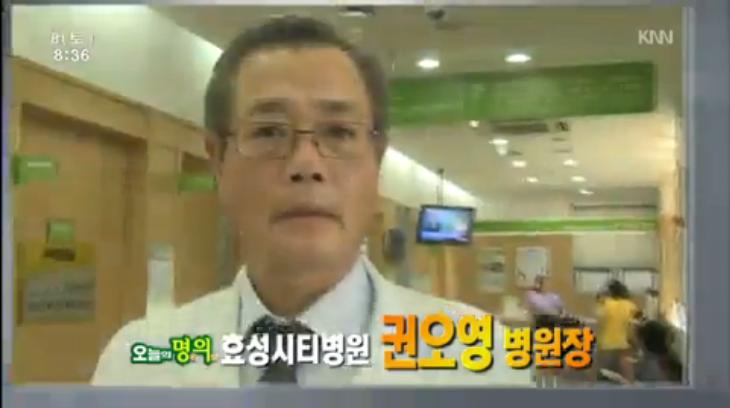 (06/08 방영) 척추관협착증 (권오영 / 효성시티병원)