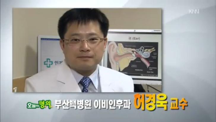 (06/15 방영) 어지럼증 (허경욱 / 부산백병원 이비인후과)