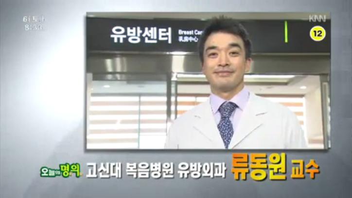 (07/06 방영) 유방암 (고신대복음병원 유방외과 류동원 교수)