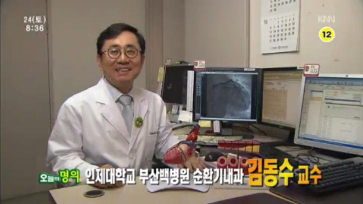 (08/24 방영) 고혈압 치료 기준이 바뀐다! (김동수/인제대학교 부산백병원 순환기내과 교수)