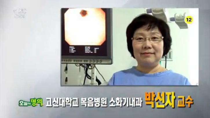 (08/31 방영) 위암의 원인과 치료법(박선자/고신대학교 복음병원 소화기내과 교수)