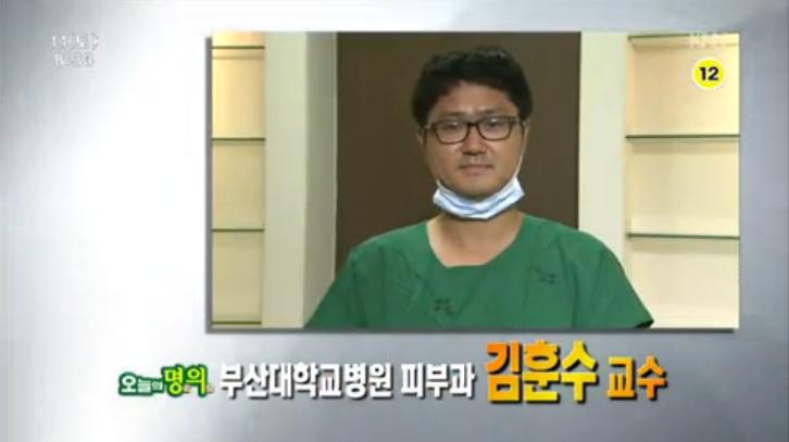(09/14 방영) 죽음을 부르는 점 (김훈수/부산대학교 병원 피부과 교수)