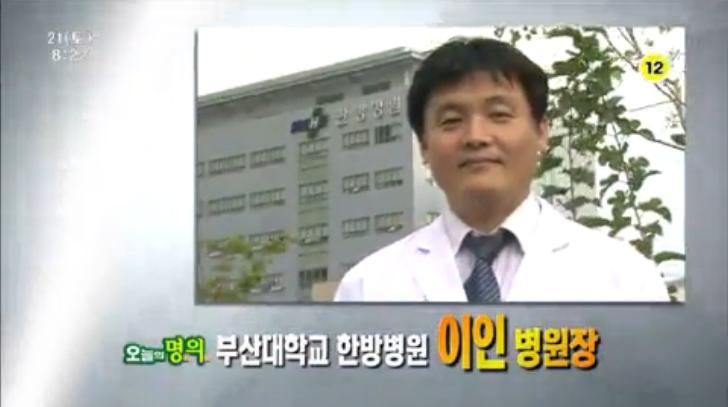 (09/21 방영) 예고없는 시한폭탄 중풍 (이인/부산대학교 한방병원 병원장)