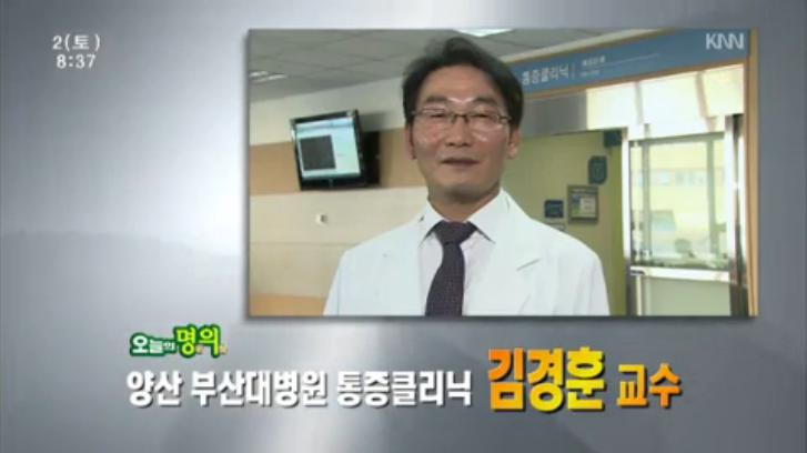 (11/02 방영) 목, 어깨, 허리 수술 없는 통증치료 (김경훈/양산 부산대병원 통증클리닉 교수)