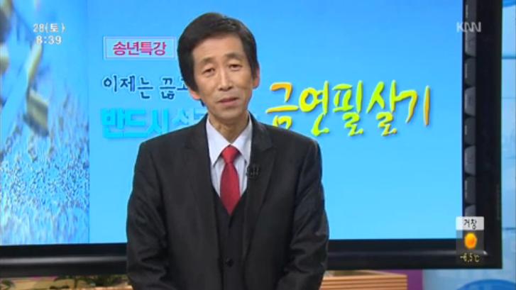 (12/28 방영) 명의원고 금연(금동우/한국 금연교육원 원장)