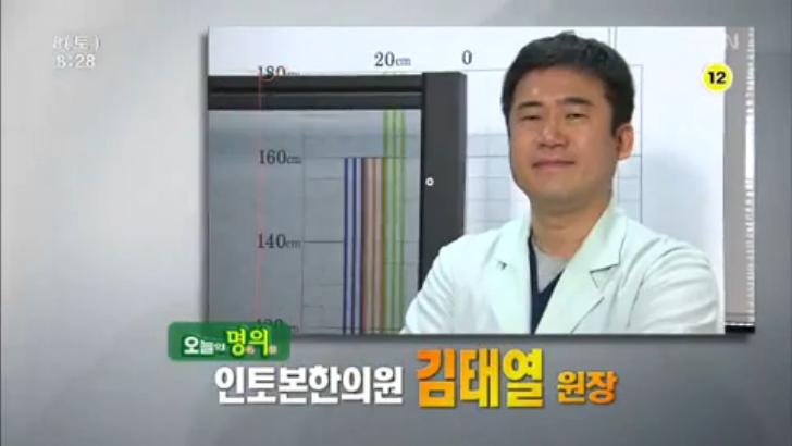 (03/08 방영) 매선요법 (김태열/인토본한의원 원장)