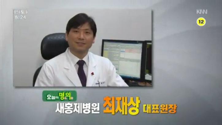 (03/15 방영) 디스크와 척추관 협착증 (최재상/새홍제병원 대표원장)