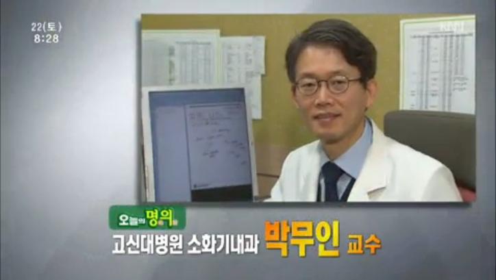 (03/22 방영) 위암 (박무인/고신대학교 병원 소화기 내과 교수)