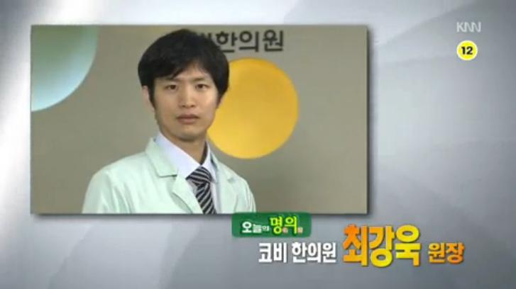 (04/26 방영) 알레르기비염(최강욱/코비 한의원 원장)