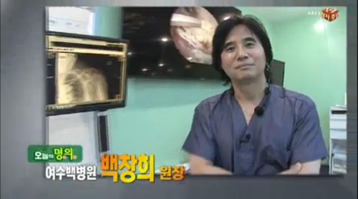 (05/10 방영) 어깨관절질환(백창희/여수 백병원 정형외과 대표원장)