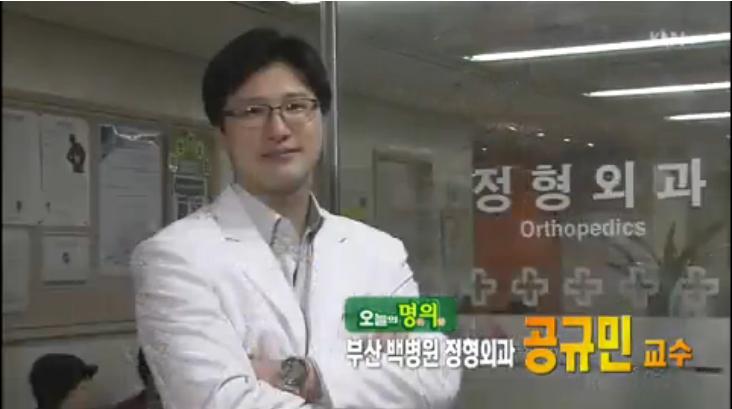 (06/07 방영) 고관절 질환(공규민/부산백병원 정형외과 교수)