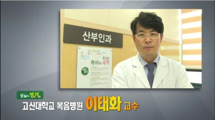 (06/28 방영) 자궁암의경고(이태화/고신대학교 복음병원 교수)