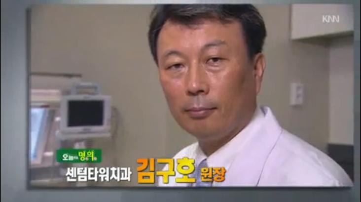 (07/19 방영) 임플란트(김구호/센텀타워치과 원장)