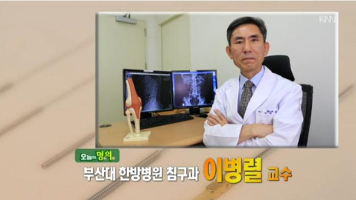 (09/06 방영) 공개클리닉 웰 추석특집 침술