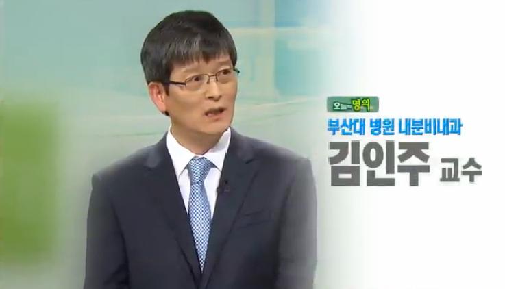(11/22 방영) 당뇨관리백서(김인주/부산대병원 내분비내과 교수)
