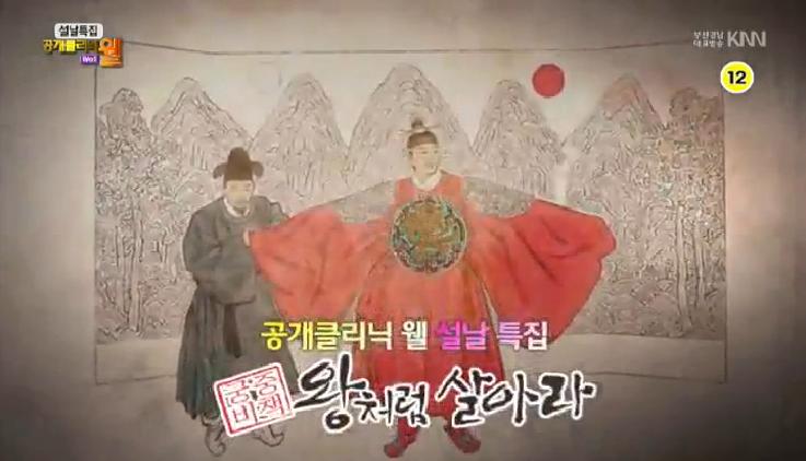 (02/21 방영) 궁.중.비.책 왕처럼 살아라!