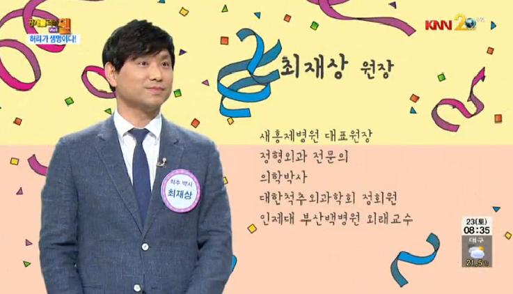 (05/23 방영) 척추, 허리가 생명이다_최재상/새홍제병원 대표원장)