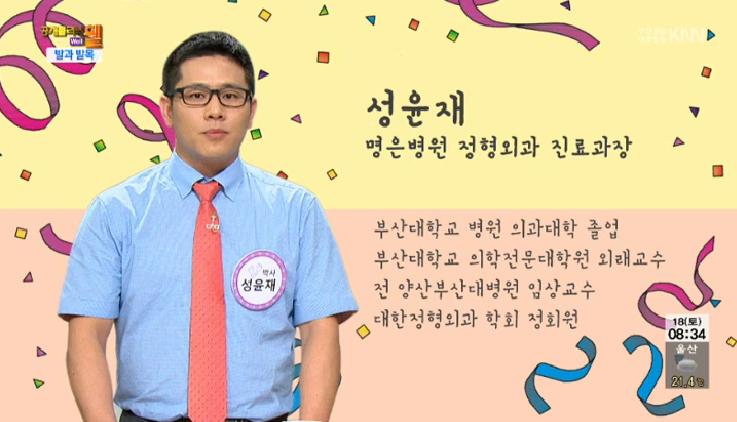 (07/18 방영) 발과 발목(성윤재/명은병원 정형외과 진료과장)