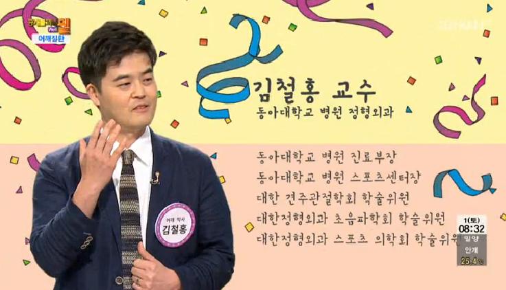 (08/01 방영) 어깨질환(김철홍/동아대학교 병원 정형외과 교수)
