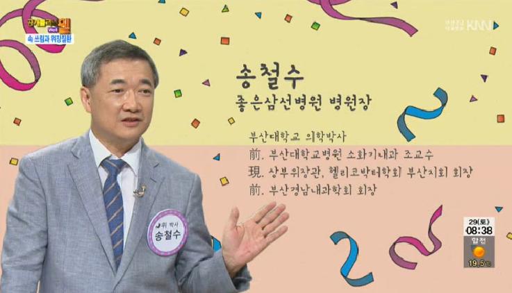 (08/29 방영) 속 쓰림과 위장질환(송철수/좋은삼선병원 병원장)