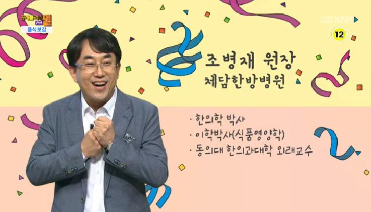 (09/05 방영) 음식보감(조병재/체담한방병원 원장)