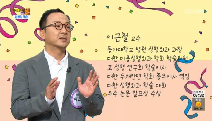 (09/19 방영) 성형의 역습(이근철/동아대학교병원 성형외고 과장)