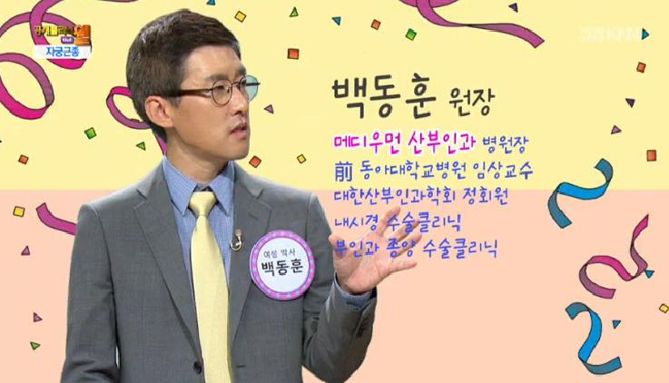 (10/10 방영) 자궁근종(백동훈/메디우먼 산부인과 원장)