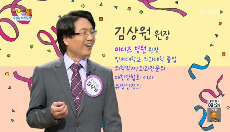 (10/17 방영) 유방암 바로알기(김상원/마더즈병원 원장)