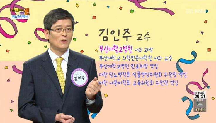 (11/14 방영) 당뇨관리백서(김인주/부산대학교병원 교수)