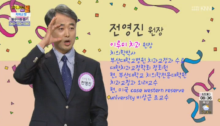 (12/12 방영) 치아교정 (전영진/이루미치과 원장)